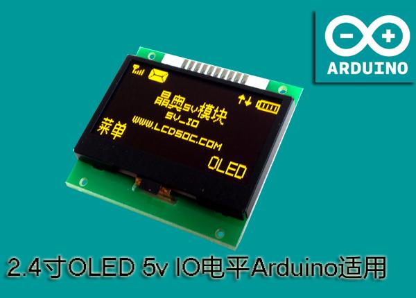 5V_2.4寸OLED模�MARDUINO�m用