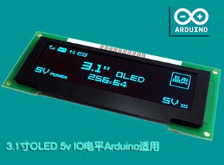 5V_3.1寸OLED模块ARDUINO适用