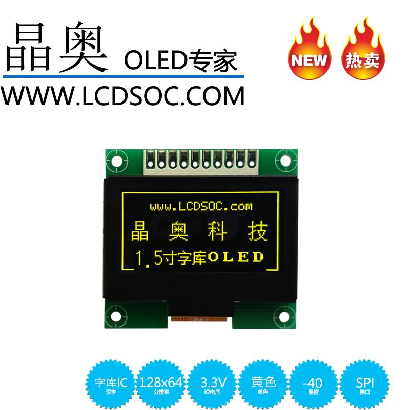 1.5寸OLED模块12864黄色1305控制器带汉字库
