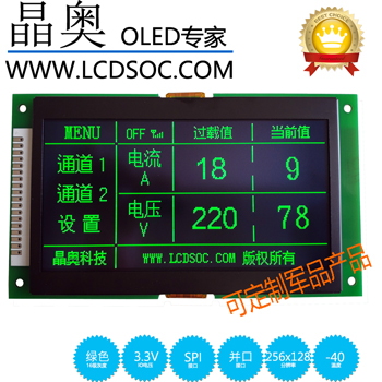 【4.7寸绿色OLED模组】256x128_低温工作_高亮度