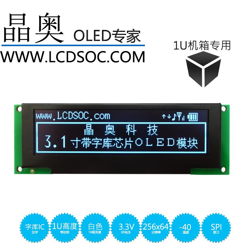 1U_3.1寸OLED模块