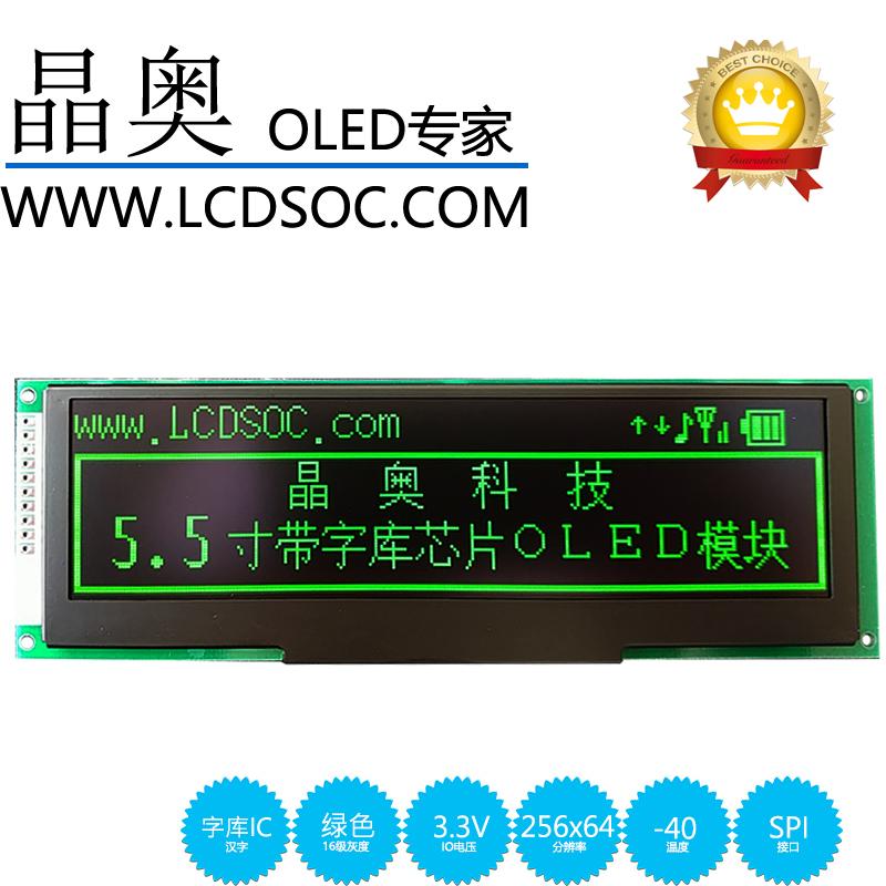 5.5寸字库型OLED模块