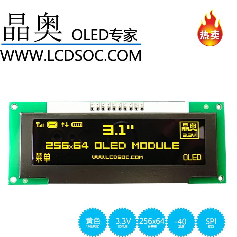 3.1寸OLED模块25664